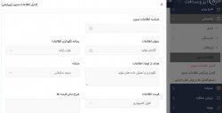 کنترل اطلاعات مدون